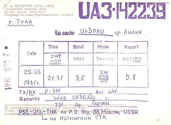 Нажмите на изображение для увеличения.  Название:UA3-142-239-to-UA3PAU-1981-qsl1-2s.jpg Просмотров:2 Размер:1.01 Мб ID:267130