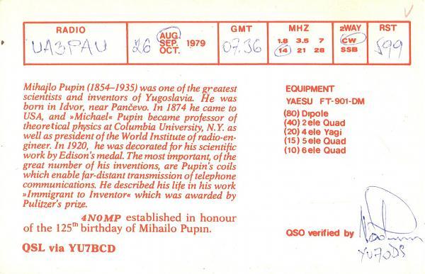 Нажмите на изображение для увеличения.  Название:4N0MP-UA3PAU-1979-qsl-2s.jpg Просмотров:2 Размер:458.8 Кб ID:267134