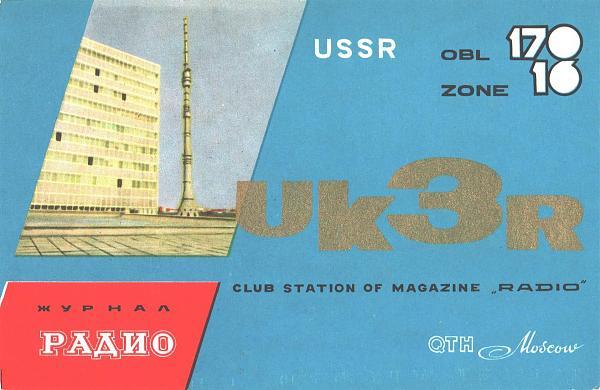 Нажмите на изображение для увеличения.  Название:UK3R-UA3PAU-1980-qsl1-1s.jpg Просмотров:4 Размер:1.72 Мб ID:267144