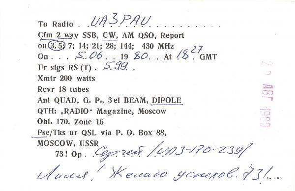 Нажмите на изображение для увеличения.  Название:UK3R-UA3PAU-1980-qsl1-2s.jpg Просмотров:2 Размер:740.2 Кб ID:267145