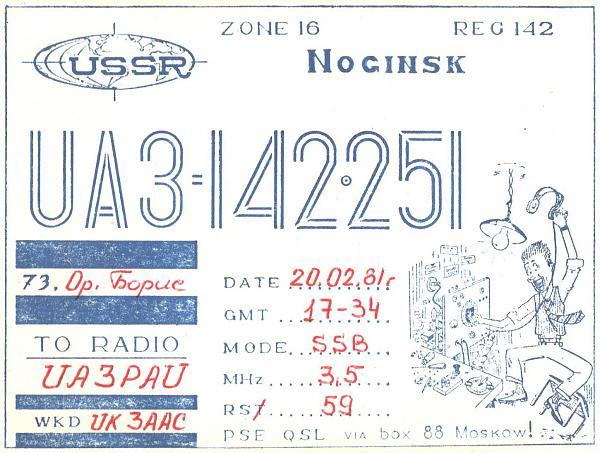 Нажмите на изображение для увеличения.  Название:UA3-142-251-to-UA3PAU-1981-qsl.jpg Просмотров:2 Размер:1.23 Мб ID:267146