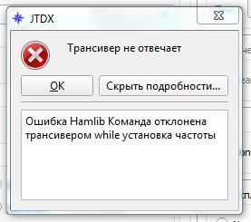 Название: jtdx1.PNG Просмотров: 370  Размер: 20.6 Кб