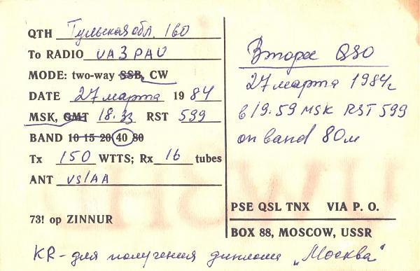 Нажмите на изображение для увеличения.  Название:UW3HD-UA3PAU-1984-qsl-2s.jpg Просмотров:0 Размер:1.22 Мб ID:267225