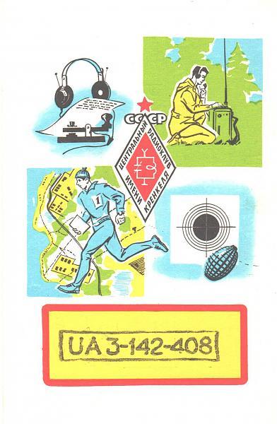 Нажмите на изображение для увеличения.  Название:UA3-142-408-to-UA3PAU-1981-qsl-1s.jpg Просмотров:0 Размер:1.22 Мб ID:267227