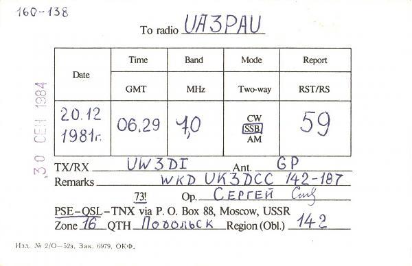 Нажмите на изображение для увеличения.  Название:UA3-142-408-to-UA3PAU-1981-qsl-2s.jpg Просмотров:0 Размер:733.9 Кб ID:267228