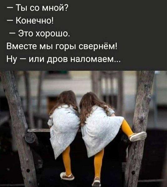 Нажмите на изображение для увеличения.  Название:Druzya.jpg Просмотров:10 Размер:45.3 Кб ID:267283