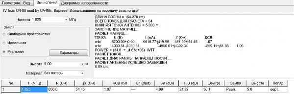 Нажмите на изображение для увеличения.  Название:Mod UA4NE-3.jpg Просмотров:8 Размер:118.8 Кб ID:268004
