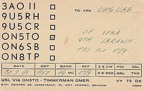 Название: 9U5RH-9U5CR-march 1970.jpg Просмотров: 506  Размер: 157.3 Кб