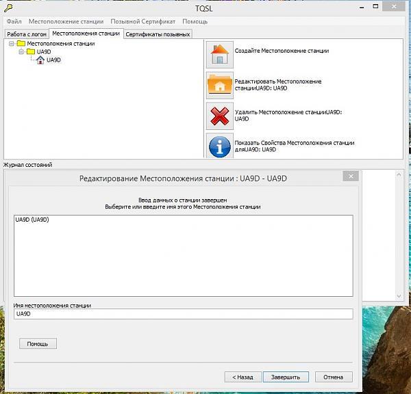 Нажмите на изображение для увеличения.  Название:TQSL-3.jpg Просмотров:3 Размер:95.5 Кб ID:269267