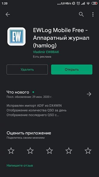 Нажмите на изображение для увеличения.  Название:Screenshot_2020-07-30-01-20-43-725_com.android.vending.jpg Просмотров:2 Размер:56.1 Кб ID:270058