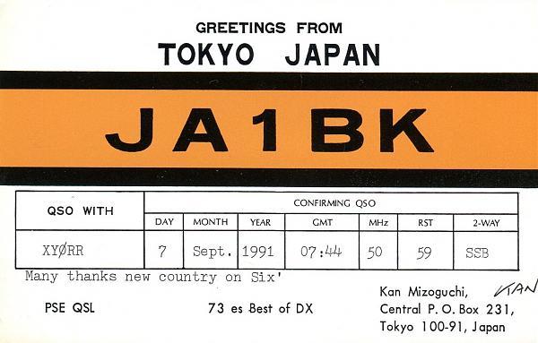 Нажмите на изображение для увеличения.  Название:JA1BK-QSL-50-MHz-XY0RR.jpg Просмотров:2 Размер:647.2 Кб ID:270095