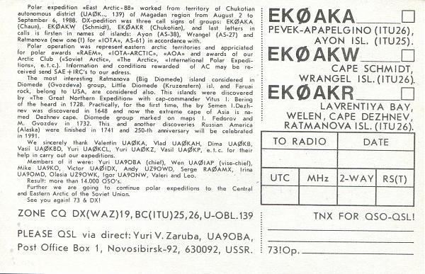 Нажмите на изображение для увеличения.  Название:EK0AKR-EK0AKW-EK0AKA-QSL-blank-3W3RR-archive-2.jpg Просмотров:4 Размер:1.23 Мб ID:270117