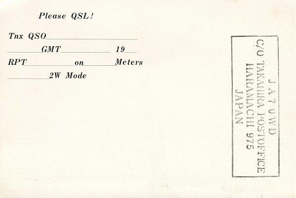 Нажмите на изображение для увеличения.  Название:JA7OWD-QSL-blank-3W3RR-archive-2.jpg Просмотров:3 Размер:902.7 Кб ID:270121