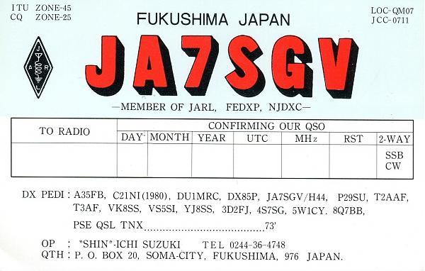 Нажмите на изображение для увеличения.  Название:JA7SGV-QSL-blank-3W3RR-archive.jpg Просмотров:2 Размер:710.9 Кб ID:270123