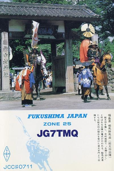 Нажмите на изображение для увеличения.  Название:JG7TMQ-QSL-blank-3W3RR-archive-1.jpg Просмотров:2 Размер:1.40 Мб ID:270125