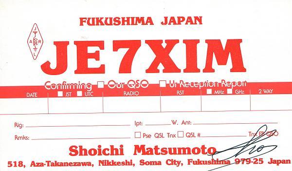 Нажмите на изображение для увеличения.  Название:JE7XIM-QSL-blank-3W3RR-archive.jpg Просмотров:2 Размер:762.9 Кб ID:270126