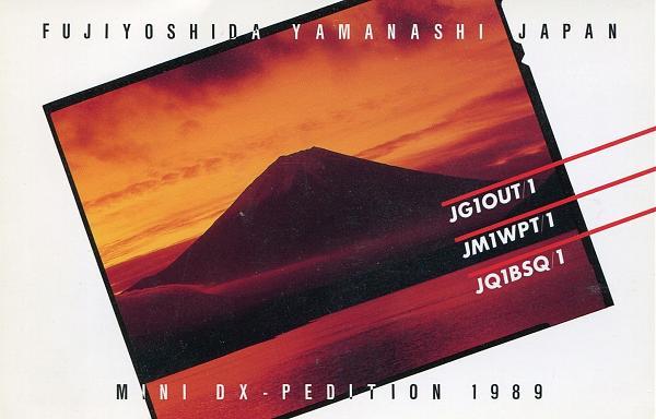 Нажмите на изображение для увеличения.  Название:JG1OUT-JM1WPT-JQ1BSQ-QSL-blank-3W3RR-archive-1.jpg Просмотров:6 Размер:975.5 Кб ID:270127