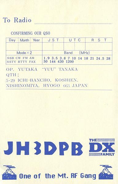 Нажмите на изображение для увеличения.  Название:JH3DPB-QSL-blank-3W3RR-archive-2.jpg Просмотров:2 Размер:909.3 Кб ID:270130