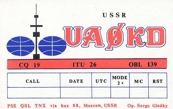 Нажмите на изображение для увеличения.  Название:UA0KD-QSL-blank-3W3RR-archive.jpg Просмотров:2 Размер:1.07 Мб ID:270149