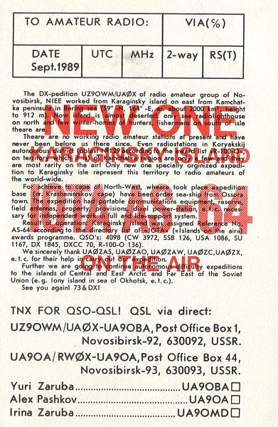 Нажмите на изображение для увеличения.  Название:UZ9OWM-UA0X-UA9OA-RW0X-QSL-blank-3W3RR-archive-2.jpg Просмотров:2 Размер:1.24 Мб ID:270159