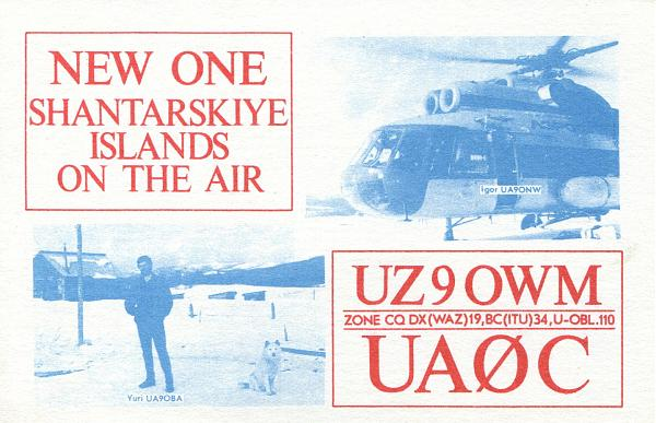 Нажмите на изображение для увеличения.  Название:UZ9OWM-UA0C-QSL-blank-3W3RR-archive-1.jpg Просмотров:4 Размер:1.02 Мб ID:270454