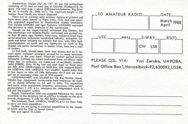 Нажмите на изображение для увеличения.  Название:UZ9OWM-UA0C-QSL-blank-3W3RR-archive-2.jpg Просмотров:4 Размер:1.11 Мб ID:270455