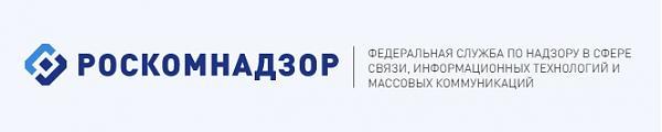 Нажмите на изображение для увеличения.  Название:Roskomnadzor.jpg Просмотров:1 Размер:17.2 Кб ID:270486