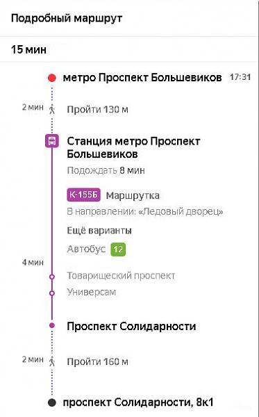 Нажмите на изображение для увеличения.  Название:Описание маршрута.JPG Просмотров:11 Размер:80.4 Кб ID:270635