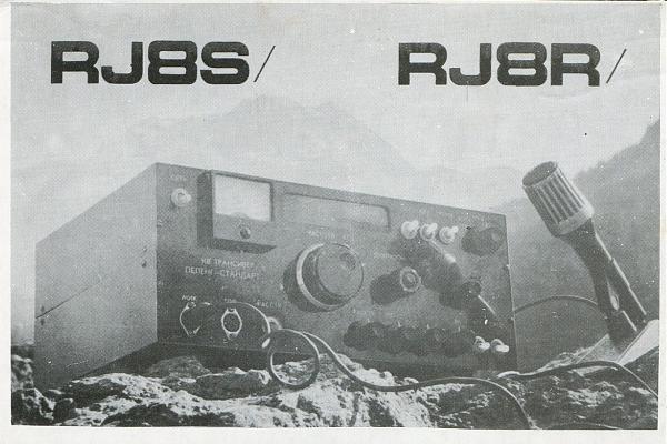 Нажмите на изображение для увеличения.  Название:RJ8S-RJ8R-UA6BGB-UA6HPR-UZ6AZF-QSL-blank-3W3RR-archive-1.jpg Просмотров:6 Размер:1.22 Мб ID:270883