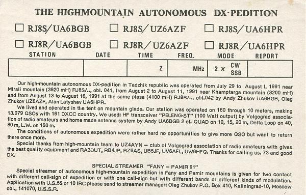 Нажмите на изображение для увеличения.  Название:RJ8S-RJ8R-UA6BGB-UA6HPR-UZ6AZF-QSL-blank-3W3RR-archive-2.jpg Просмотров:8 Размер:1.13 Мб ID:270884
