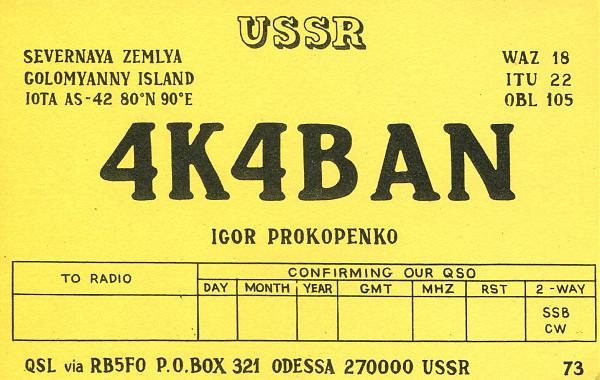 Нажмите на изображение для увеличения.  Название:4K4BAN-QSL-blank-3W3RR-archive.jpg Просмотров:4 Размер:1.19 Мб ID:271166