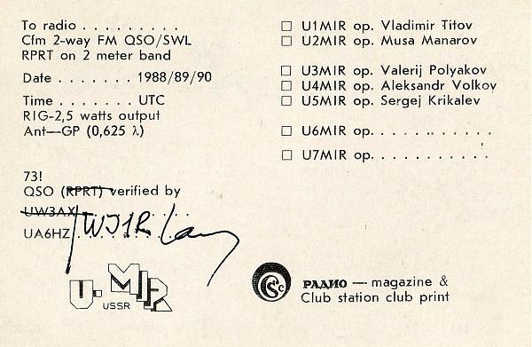 Нажмите на изображение для увеличения.  Название:U1MIR-U2MIR-U3MIR-U4MIR-U5MIR-blank-QSL-archive-3W3RR-2.jpg Просмотров:4 Размер:1.29 Мб ID:271168