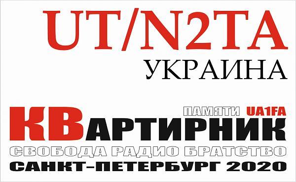 Нажмите на изображение для увеличения.  Название:UT-N2TA.jpg Просмотров:4 Размер:1.95 Мб ID:271213