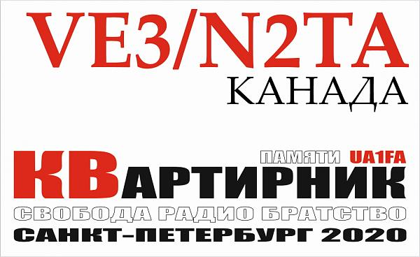 Нажмите на изображение для увеличения.  Название:VE3-N2TA.jpg Просмотров:4 Размер:1.96 Мб ID:271215