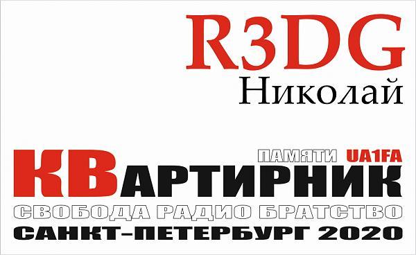 Нажмите на изображение для увеличения.  Название:R3DG.jpg Просмотров:4 Размер:1.93 Мб ID:271305