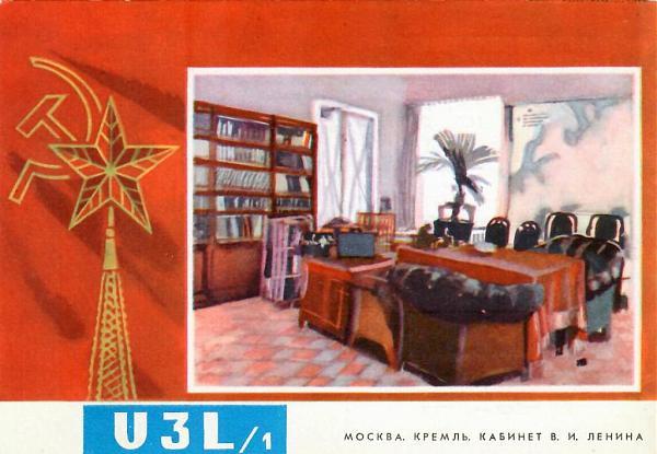 Нажмите на изображение для увеличения.  Название:U3L_1-UA9WS-archive-1.jpg Просмотров:8 Размер:88.4 Кб ID:272028