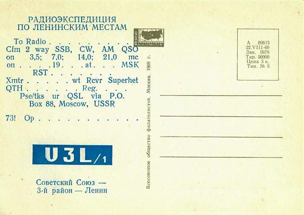 Нажмите на изображение для увеличения.  Название:U3L_1-UA9WS-archive-2.jpg Просмотров:7 Размер:70.6 Кб ID:272029