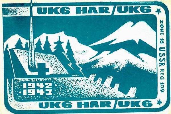 Нажмите на изображение для увеличения.  Название:UK6HAR_UK6-UA9WS-archive-1.jpg Просмотров:5 Размер:125.0 Кб ID:272032
