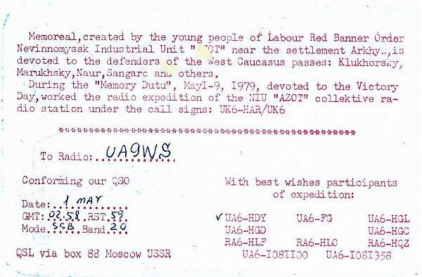 Нажмите на изображение для увеличения.  Название:UK6HAR_UK6-UA9WS-archive-2.jpg Просмотров:6 Размер:134.6 Кб ID:272033