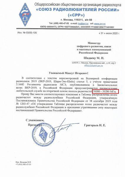 Нажмите на изображение для увеличения.  Название:Pismo-SRR-Ministru-svyazi-RF-SHadaevu-M.I.jpg Просмотров:162 Размер:437.2 Кб ID:272087