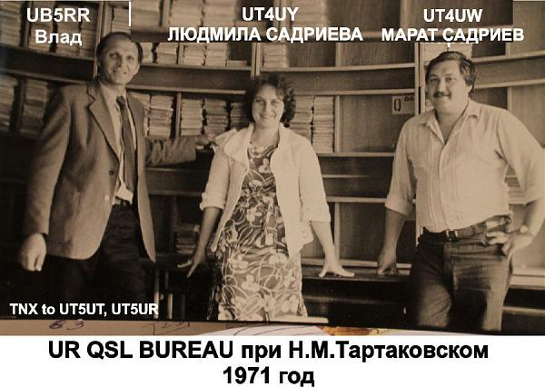 Нажмите на изображение для увеличения.  Название:UB5RR-QSL-BUREAU.jpg Просмотров:9 Размер:130.3 Кб ID:273234