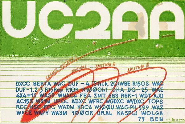 Нажмите на изображение для увеличения.  Название:UC2AA-QSL-UA1FA-archive-115.jpg Просмотров:4 Размер:1.32 Мб ID:273326