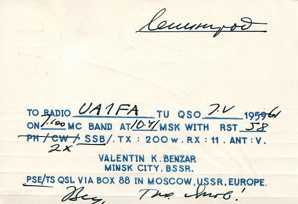 Нажмите на изображение для увеличения.  Название:UC2AA-QSL-UA1FA-archive-116.jpg Просмотров:3 Размер:1.02 Мб ID:273327