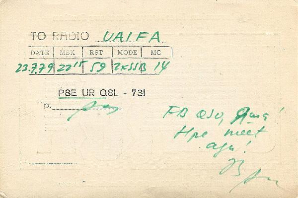Нажмите на изображение для увеличения.  Название:UC2ACA-QSL-UA1FA-archive-127.jpg Просмотров:4 Размер:1.33 Мб ID:273329