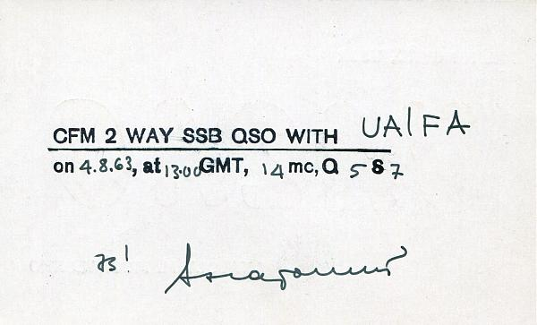 Нажмите на изображение для увеличения.  Название:UA2AO-QSL-UA1FA-archive-049.jpg Просмотров:3 Размер:567.0 Кб ID:273331