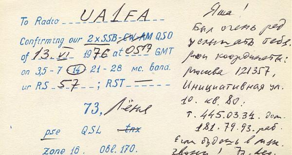 Нажмите на изображение для увеличения.  Название:UA3DR-QSL-UA1FA-archive-075.jpg Просмотров:3 Размер:671.6 Кб ID:273333