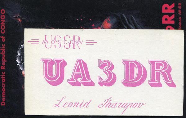 Нажмите на изображение для увеличения.  Название:UA3DR-QSL-UA1FA-archive-076.jpg Просмотров:3 Размер:803.3 Кб ID:273334