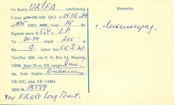 Нажмите на изображение для увеличения.  Название:UN1CC-QSL-UA1FA-archive-119.jpg Просмотров:3 Размер:1.06 Мб ID:273342