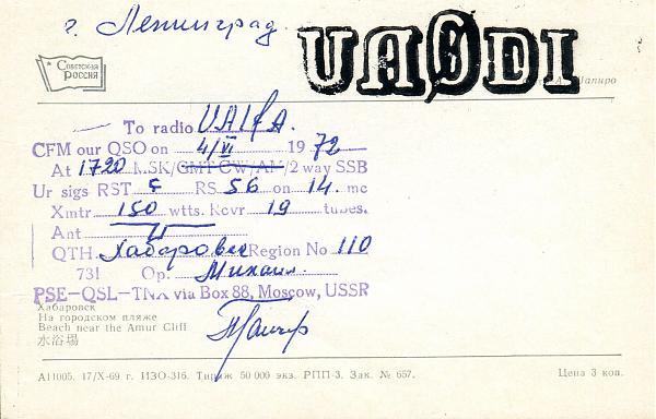 Нажмите на изображение для увеличения.  Название:UA0DI-QSL-UA1FA-archive-047.jpg Просмотров:2 Размер:981.3 Кб ID:273360