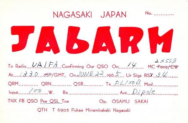Нажмите на изображение для увеличения.  Название:JA6ARM-QSL-UA1FA-archive-146.jpg Просмотров:3 Размер:744.7 Кб ID:273484